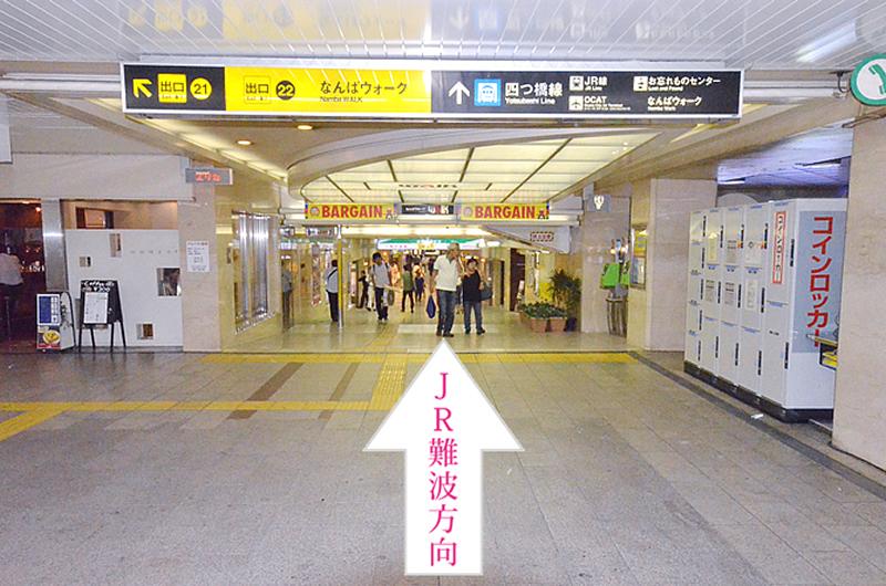 難波駅よりアクセス2