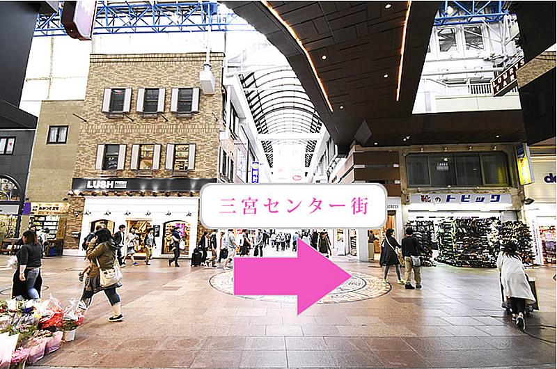 三宮駅よりアクセス8