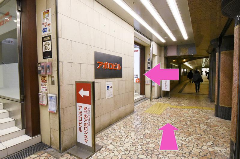 天王寺駅よりアクセス6